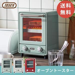 Toffy オーブントースター シンプル コンパクト おしゃれ トースター お手入れ 簡単 スリム waraku-neiro