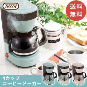 Toffy コーヒーメーカー シンプル レトロ おしゃれ お手入れ簡単 ドリップ式 メッシュフィルター コーヒー 保温 waraku-neiro
