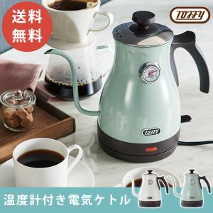Toffy ケトル  おしゃれ 温度計付き 電気ケトル トフィー やかん ポット 温度調整 送料無料 ラドンナ プレゼント コーヒー waraku-neiro
