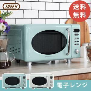 Toffy 電子レンジ シンプル レトロ おしゃれ 掃除しやすい かわいい シンプル操作 おしゃれキッチン 一人暮らし  煮込み料理 蒸し料理 waraku-neiro