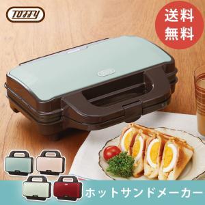 Toffy おしゃれ ホットサンドメーカー トフィー トースター 送料無料 ラドンナ 朝食 サンドイッチ waraku-neiro