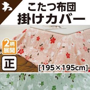 こたつ掛布団カバー こたつ掛ふとんカバー 正方形:195×195cm ウサギ柄|waraoha