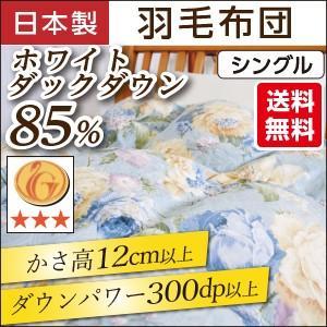 羽毛布団 シングル ポーランド産 ホワイトダウン85% オリジナル羽毛布団 シングル:150×210cm|waraoha