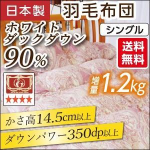 羽毛布団 シングル ポーランド産 ホワイトダウン90% オリジナル羽毛布団 シングル:150×210cm|waraoha