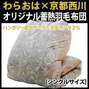 ハンガリー産 シルバーマザーグース93%・蓄熱羽毛布団 シングル:150×210cm |waraoha