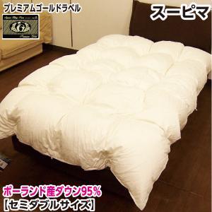 羽毛布団 セミダブル プレミアムゴールドラベル スーピマ 羽毛布団 セミダブル 170×210cm 日本製|waraoha