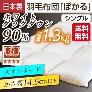 羽毛布団 シングル エクセルゴールドラベル ・ぽかる羽毛布団スタンダードタイプ シングル:150×210cm 日本製|waraoha
