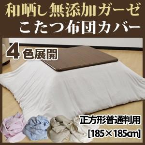 和晒し ガーゼ こたつ布団カバー 正方形普通判用 185×185cm 日本製 こたつ布団 正方形|waraoha