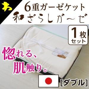 和ざらし 6重ガーゼケット ギフトセット (ダブル1枚) 日本製 タオルケット|waraoha