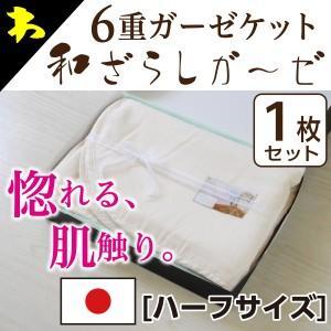 和ざらし 6重ガーゼケット ギフトセット (ハーフ1枚) 日本製 タオルケット|waraoha