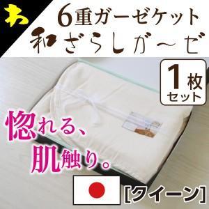 和ざらし 6重ガーゼケット ギフトセット (クイーン1枚) 日本製 タオルケット|waraoha