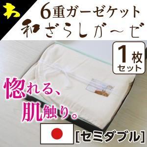 和ざらし 6重ガーゼケット ギフトセット (セミダブル1枚) 日本製 タオルケット|waraoha