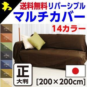マルチカバー リバーシブル無地カラー マルチカバー 正方形大判:200×200cm 日本製 マルチクロス|waraoha