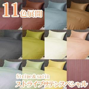 枕カバー 43×63 ストライプサテン スペシャル・ピロケース(枕カバー) M:43×63cm(ファスナー式) 2M|waraoha