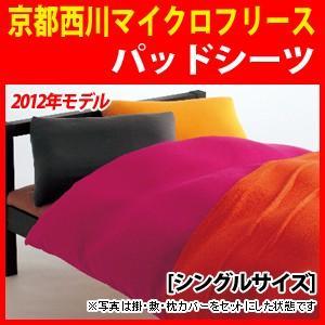 在庫限り 京都西川 マイクロフリース・クイックシーツ(パッドシーツ) シングル:100×205cm|waraoha