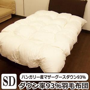 羽毛布団 セミダブル プレミアムゴールドラベル ・スーピマ羽毛布団 セミダブル:170×210cm 日本製|waraoha