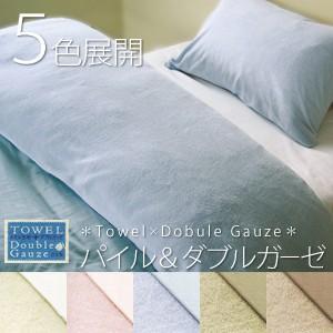 枕カバー 43×63 パイル&ダブルガーゼ・ピロケース(枕カバー) M:43×63cm(ファスナー式)|waraoha