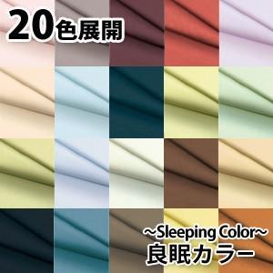 座布団カバー 59×63 Sleeping Color(良眠カラー)・座布団カバー(クッションカバー) 八端判:59×63cm 3M|waraoha