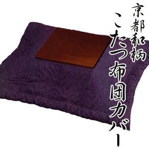 こたつ布団 カバー 京都和柄・こたつ布団カバー 正方形:210×210cm|waraoha