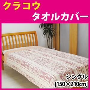 タオルケット シングル クラコウタオルカバー シングル:150×210cm|waraoha