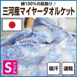 タオルケット シングル 三河産マイヤータオルケット シングル:140×200cm|waraoha