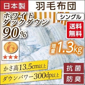 羽毛布団 シングル ホワイトダックダウン90%羽毛布団 シングル:150×210cm|waraoha