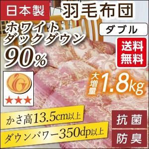 羽毛布団 ダブル ホワイトダックダウン90% 羽毛布団 ダブル:190×210cm|waraoha
