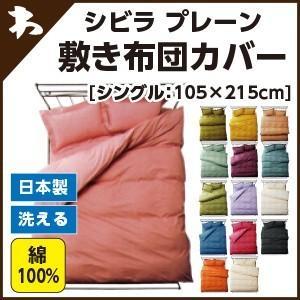 布団カバー シングル シビラ プレーン(sybilla)・敷き布団カバー シングル:105×215cm 日本製の写真