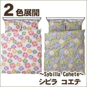 シビラ コエテ(sybilla)・掛け布団カバー セミダブル:170×210cm 日本製|waraoha