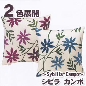 座布団カバー 59×63 シビラ カンポ(sybilla)・クッションカバー 八端判:59×63cm 2M|waraoha