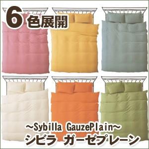 シビラ ガーゼプレーン(sybilla)・掛け布団カバー シングル:150×210cm 日本製|waraoha