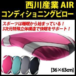 枕 西川 西川 エアー コンディショニング ピロー 36×63×10〜13cm 日本製 西川 AIR air エアー 母の日|waraoha