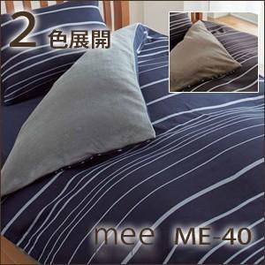 西川 西川 ミーィ ME40(mee)・あたたか 掛け布団カバー シングル:150×210cm 日本製|waraoha