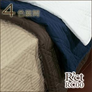 ベッドカバー ベッドスプレッド ハーフ 西川リビング ルクト 〜R'ct〜 (RC00) 180×130cm|waraoha