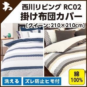 西川 西川 ルクト RC02(R'ct)・掛け布団カバー クイーン:210×210cm|waraoha