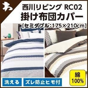 西川 西川 ルクト RC02(R'ct)・掛け布団カバー セミダブル:175×210cm|waraoha
