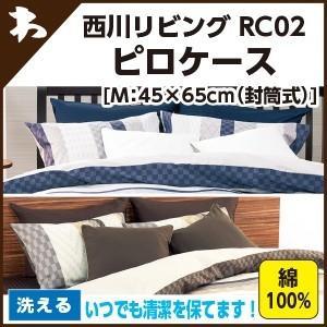 ピロケース 45×85 西川 ルクト RC02(R'ct)・ピロケース M:45×85cm(封筒式)|waraoha