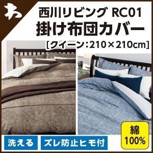西川 西川 ルクト RC01(R'ct)・掛け布団カバー クイーン:210×210cm|waraoha