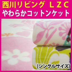 タオルケット シングル 西川 LZC(エルゼットシー)・やわらかコットンケット シングル:140×200cm|waraoha