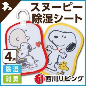 西川 スヌーピー 消臭・除湿シート  20×25cm 繰り返し使えアンモニア臭・汗臭・加齢臭に効果あり waraoha
