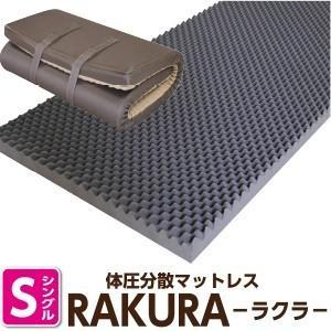 マットレス 西川リビング シングル 丸巻き・RAKURA ラクラ 高反発 マットレス シングル:97...