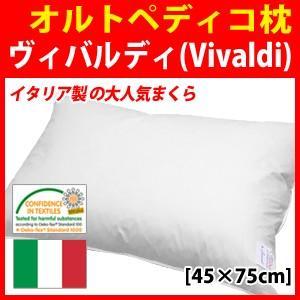 オルトペディコ枕