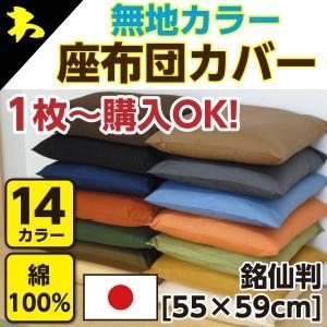 座布団カバー 55×59 おしゃれ 無地カラー 銘仙判 日本製 綿100%|waraoha