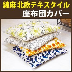 綿麻 北欧テキスタイル 座布団カバー 55×59 銘仙判:55×59cm 日本製|waraoha