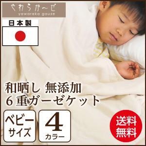 ガーゼケット ベビーケット 和ざらし 6重ガーゼケット 95×120cm|waraoha