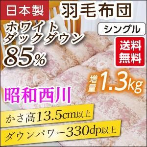 羽毛布団 シングル 西川 ホワイトダックダウン85% 羽毛布団 シングル:150×210cm|waraoha