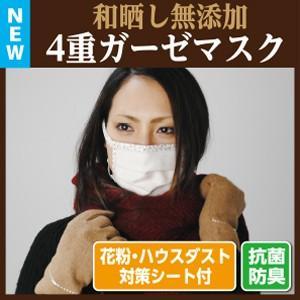 和晒し 無添加 4重ガーゼ マスク ギャザー付 日本製|waraoha