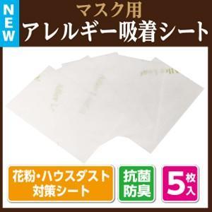 新着 マスク用 アレルギー吸着シート 和晒し 無添加 4重ガーゼ マスク用 日本製|waraoha