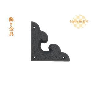 飾り金具 三角/鋳鉄戸隅 時代色【4枚入り】日本製 ※レターパック対応商品 warrange