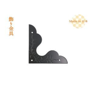 飾り金具 三角/仙台戸隅 大 時代色【4枚入り】日本製 ※レターパック対応商品 warrange